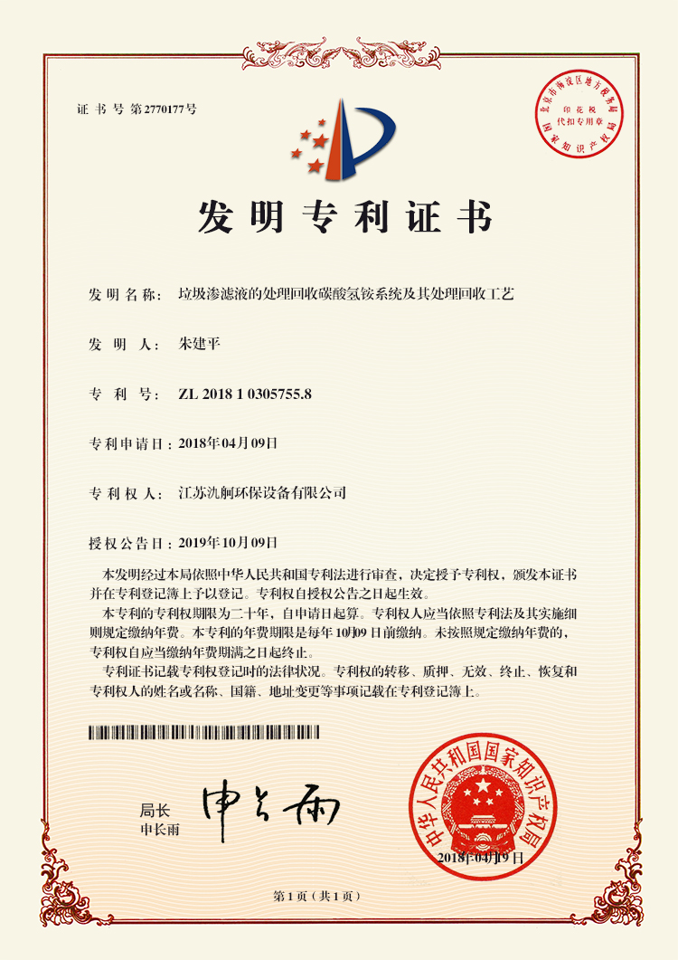 实用型专利证书01